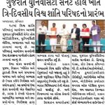 18th-universal-peace-conference-ahmedabad-3