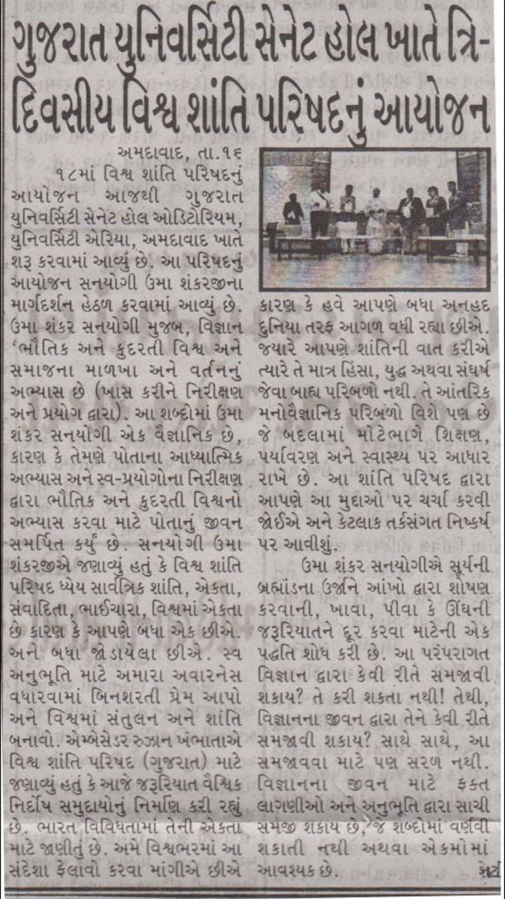 18th-universal-peace-conference-ahmedabad-5