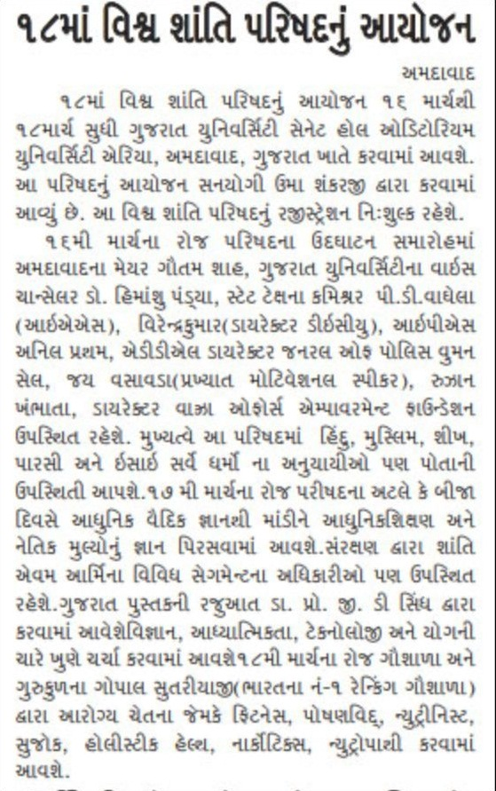 18th-universal-peace-conference-ahmedabad-6