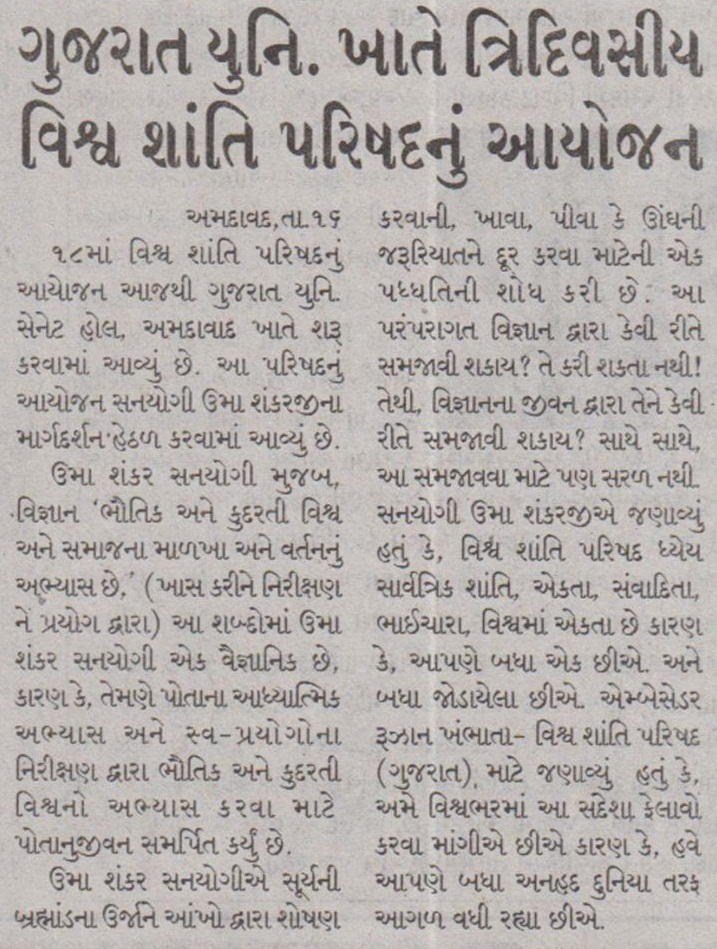 18th-universal-peace-conference-ahmedabad-7