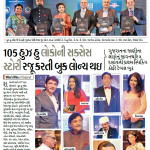 gujarat-ctb-book-launch-city-bhakser-news